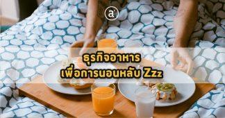 อาหารเพื่อการนอนหลับ