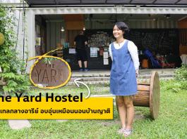 The Yard Hostel