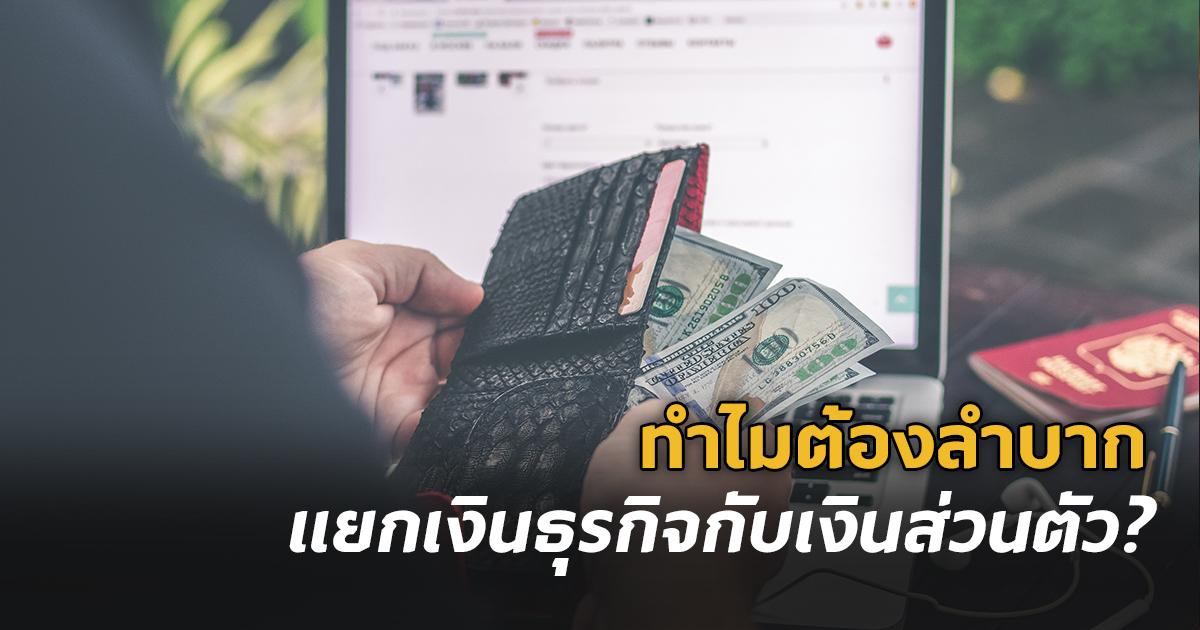 บริหารเงินในธุรกิจ