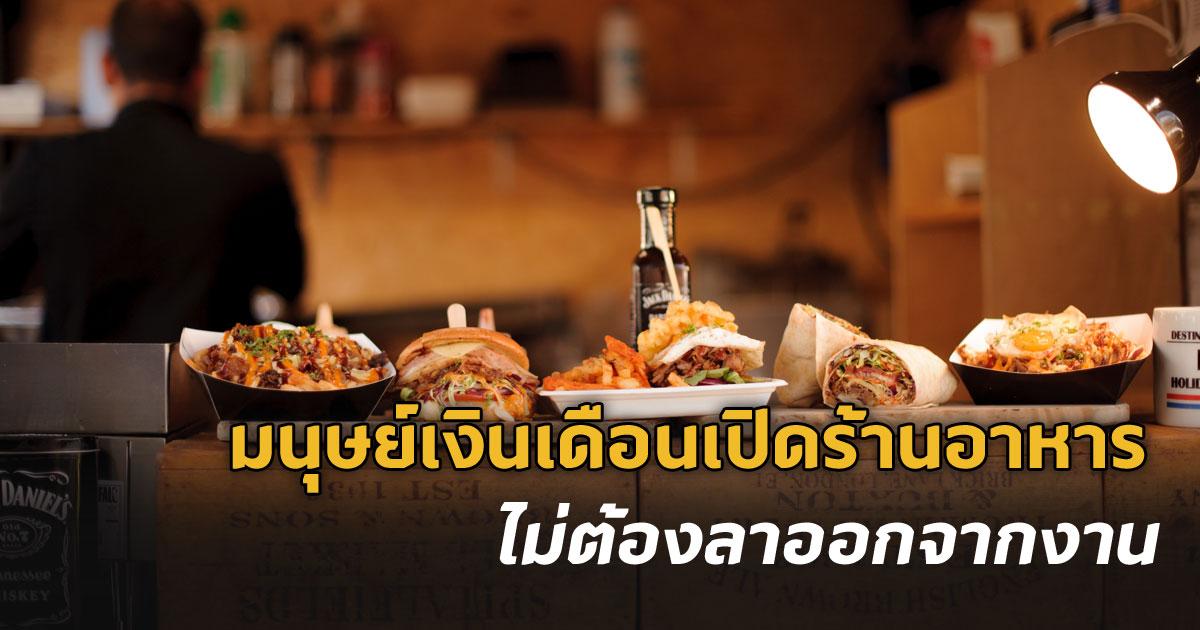 เปิดร้านอาหาร