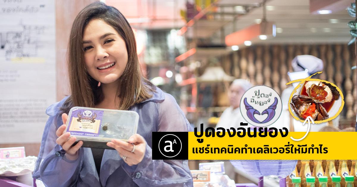 ปูดองอันยอง-thailand-food-show