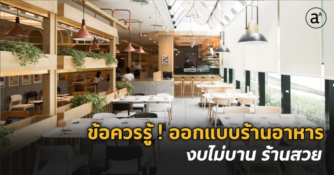 ออกแบบร้านอาหาร