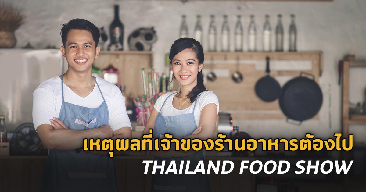 Thailand food show