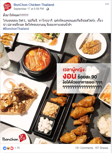 Content Marketing ของ BonChon