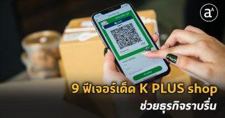 K PLUS Shop