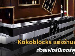 kokoblocks