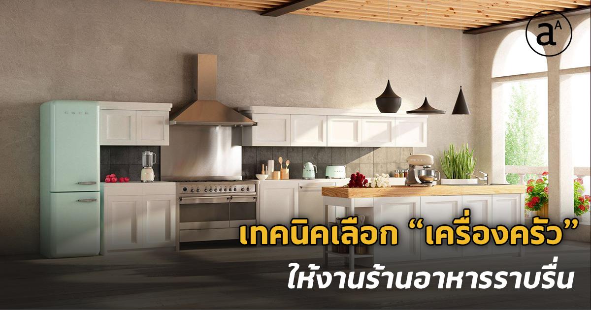 เครื่องครัวร้านอาหาร
