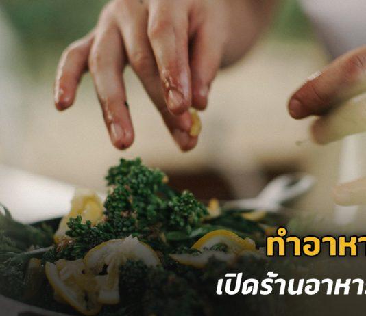 ทำอาหารไม่เป็น