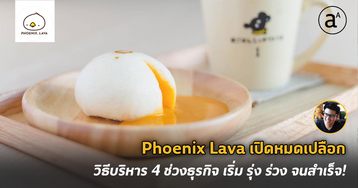 Phoenix lava