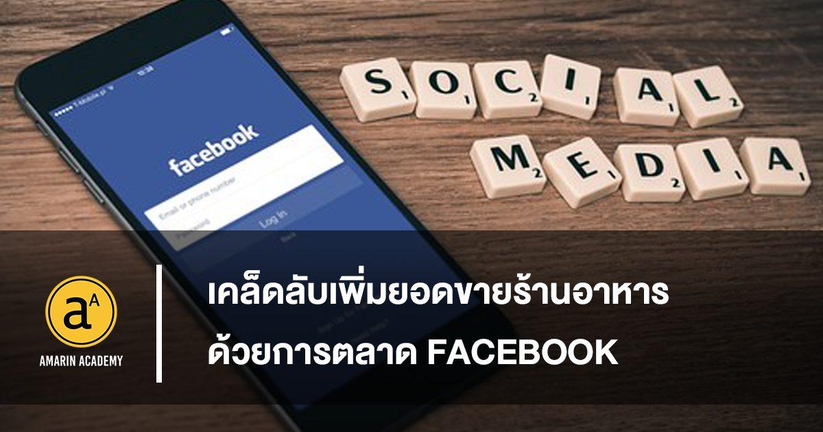 การตลาด Facebook