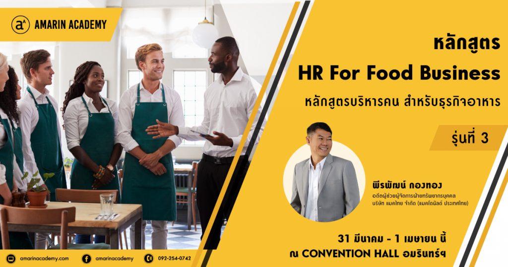 HR for Food Businessบริหารคน สำหรับธุรกิจอาหารรุ่นที่ 3