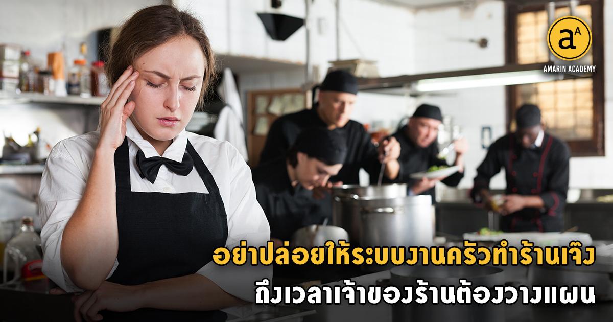 ระบบงานครัว