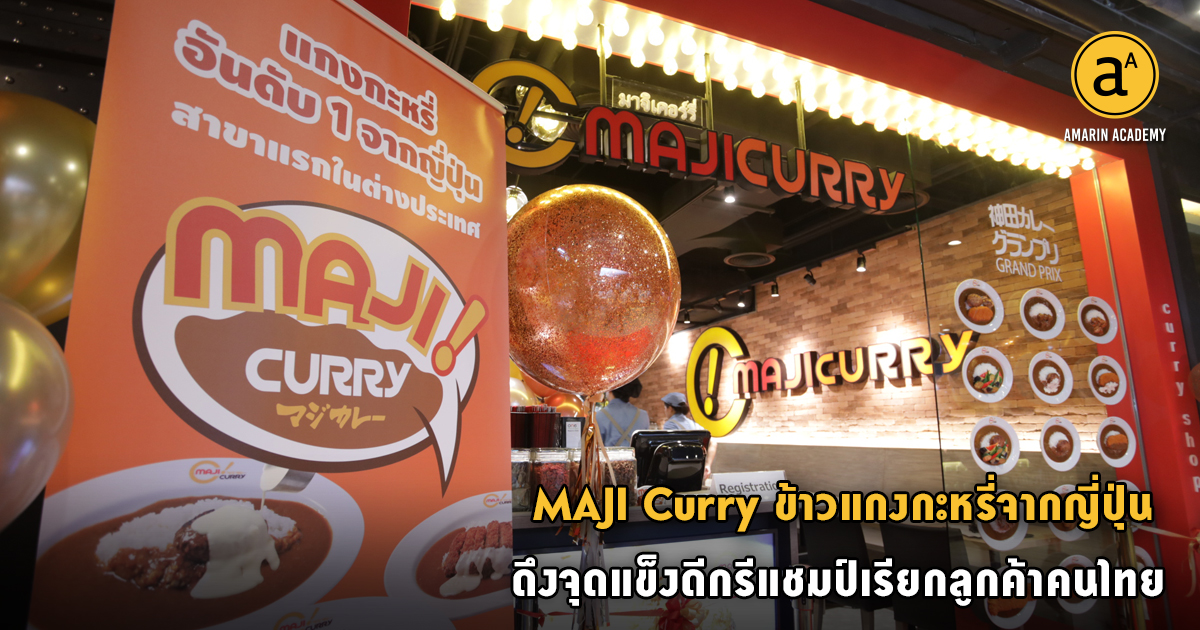 MAJI Curry