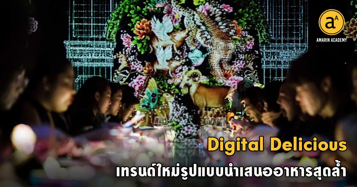 Digital Delicious