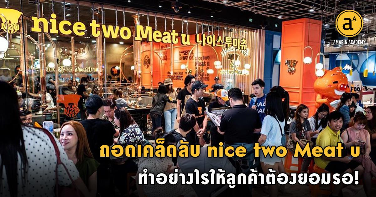 nice two Meat u