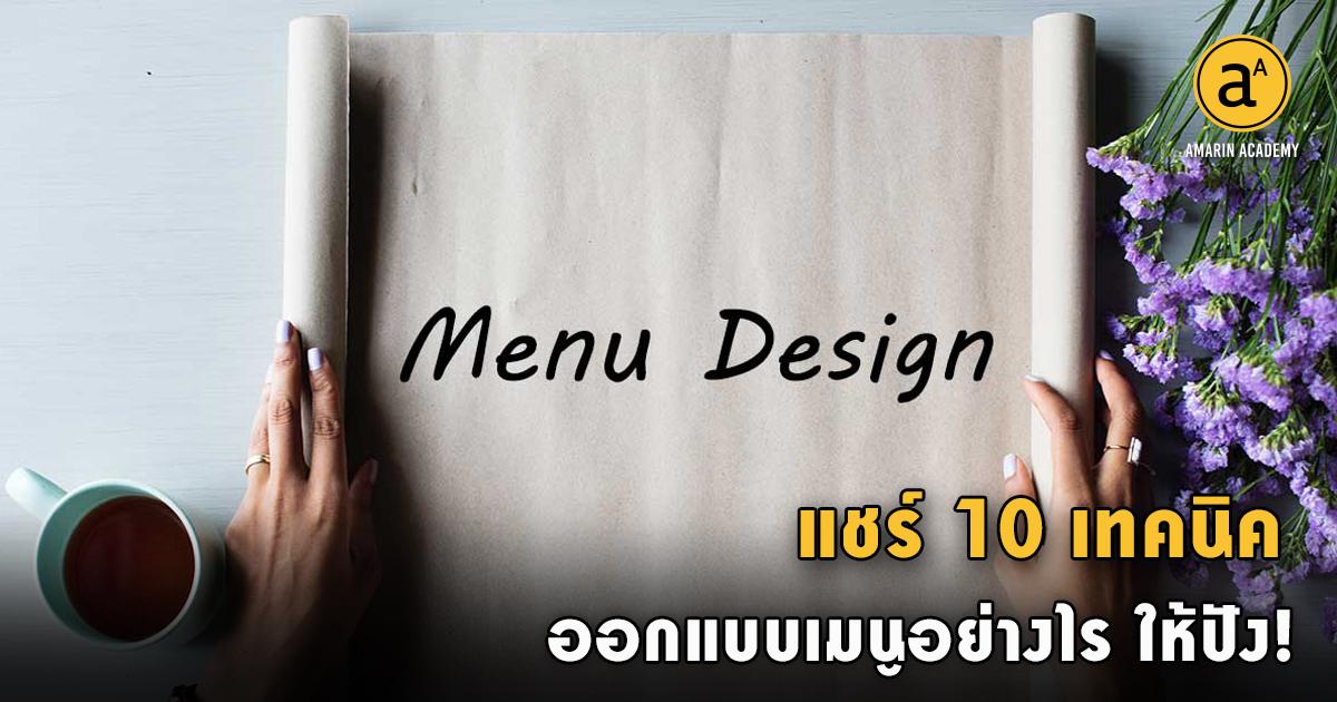 ออกแบบเมนู