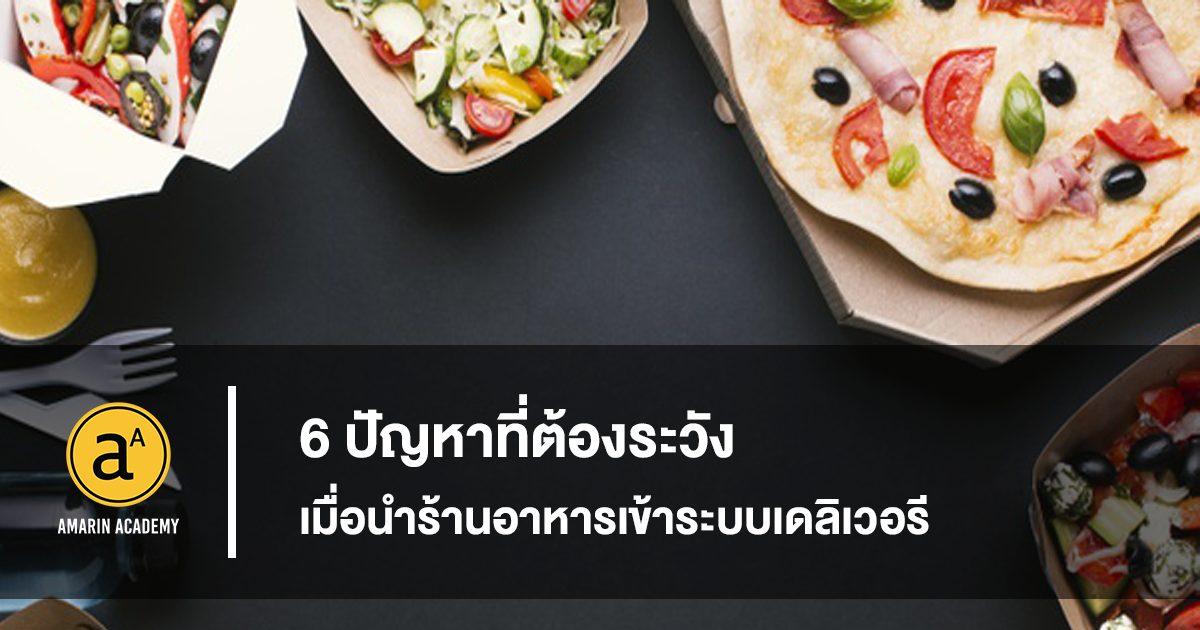 6 ปัญหาที่ต้องระวัง ในการนำ ร้านอาหารเข้าระบบเดลิเวอรี