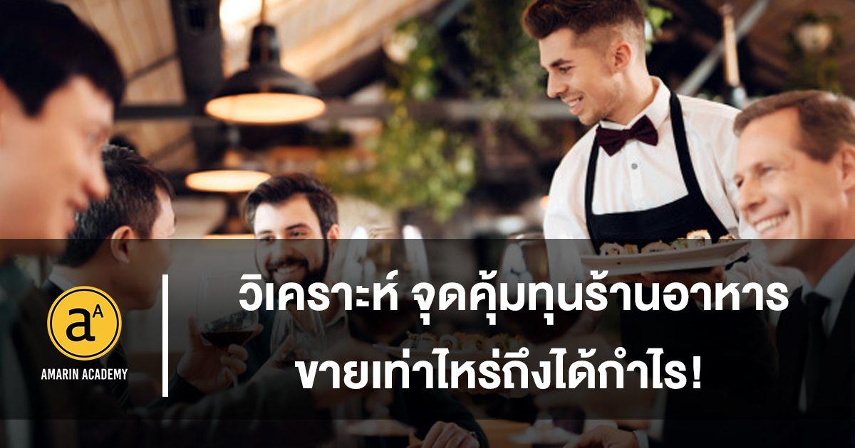 จุดคุ้มทุนร้านอาหาร