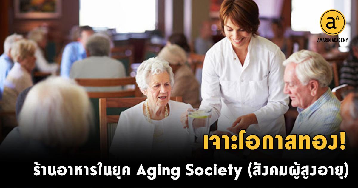 สังคมผู้สูงอายุ