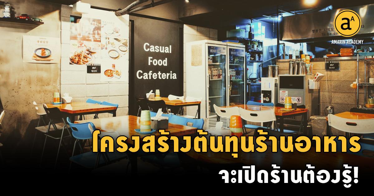 โครงสร้างต้นทุนร้านอาหาร