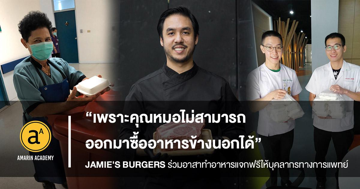 jamies-burgers