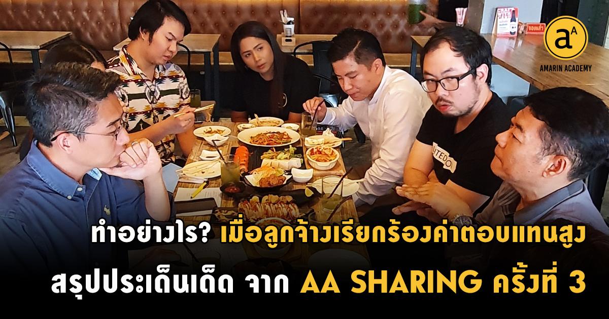 AA SHARING ครั้งที่ 3