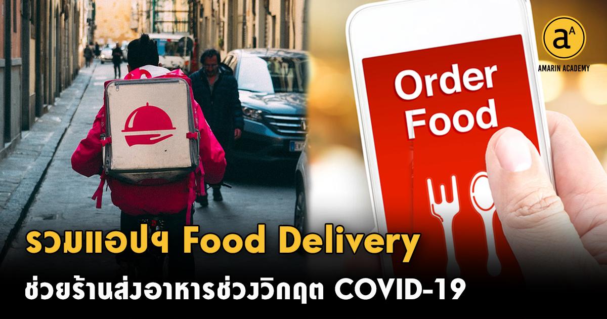 แอปพลิเคชัน Food Delivery
