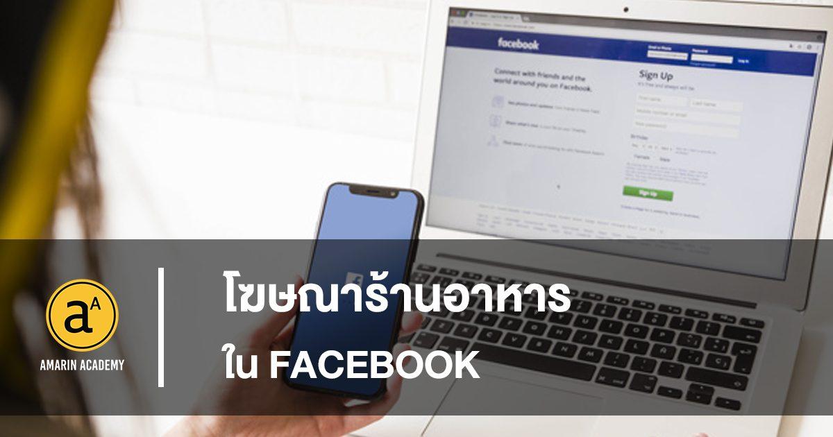โฆษณาร้านอาหารใน Facebook