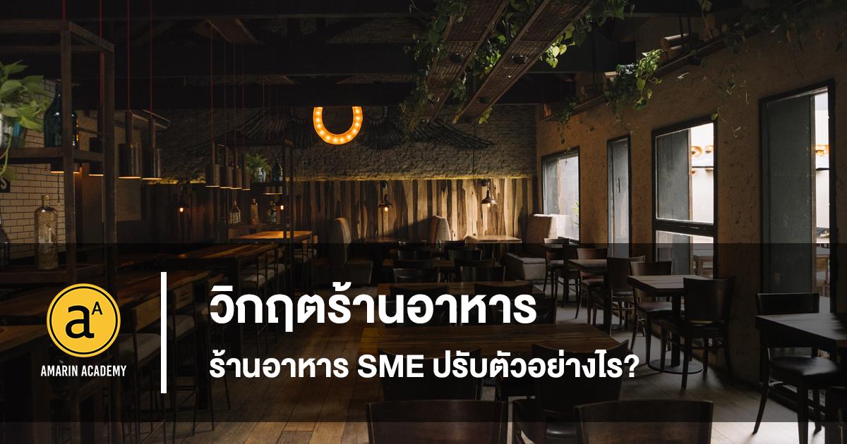 ร้านอาหาร SME