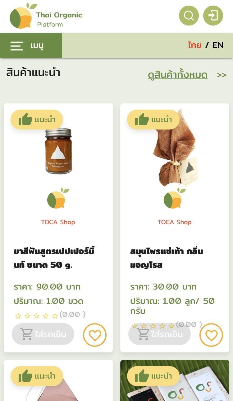 Thai Organic Platform