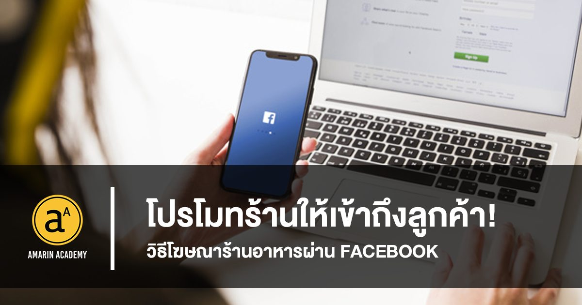 โฆษณาร้านอาหารผ่าน facebook