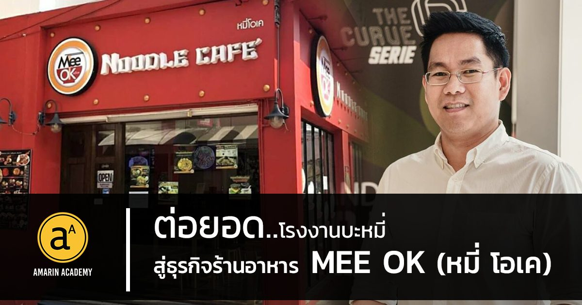 Mee OK