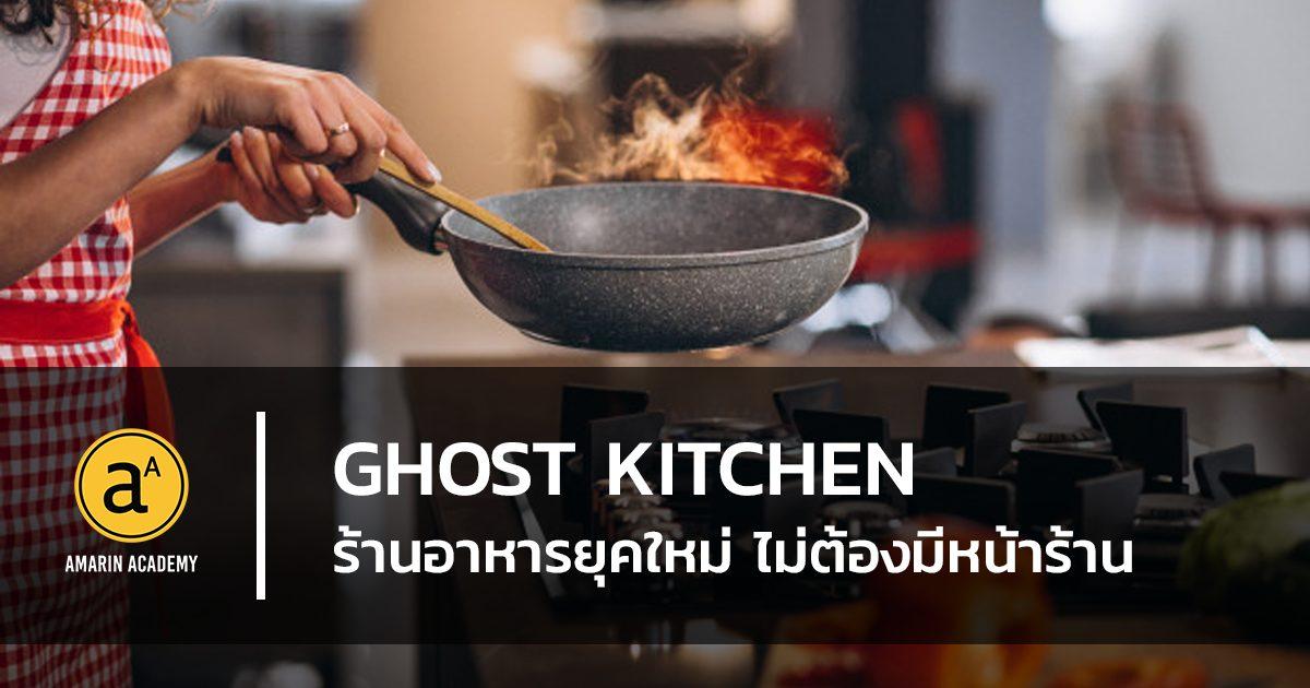 Ghost Kitchen ร้านอาหารยุคใหม่ ไม่ต้องมีหน้าร้าน!