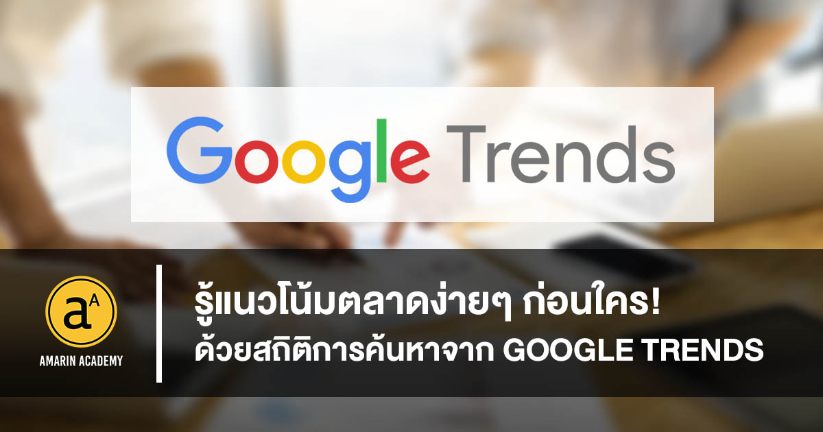 google trends Thai